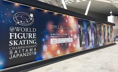 フィギュアスケート世界選手権2019さいたまスーパーアリーナ