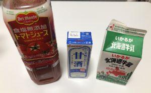 トマトジュースと牛乳と甘酒
