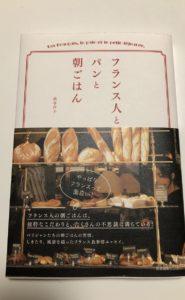 「フランス人とパンと朝ごはん」の本