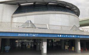 大阪プールスケートリンク入り口